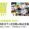 【重要・イベント情報・529-30】日比谷音楽祭 2021