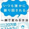 【占いに振り回されないために】本当に良かった!大嶋信頼さんの本が面白かったのでご紹介。これで占いに行くことが少なくなるかも?