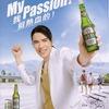 台湾とマカオのビール愛飲