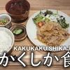 【津市】朝食とランチ専門店!かくしか食堂の美味しい定食を食べてきた!(駐車場・メニュー・営業時間)
