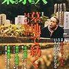 「東京人 2014年3月号 特集 〜墓地で紡ぐ14の物語〜」