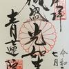御朱印集め 青蓮院門跡(Syoreninmonzeki):京都
