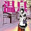 【随時更新】Kindle Unlimitedでおすすめの漫画(コミック)を紹介!