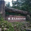 屋久島総合自然公園とゆのこの湯