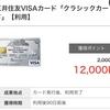 【緊急速報】12,000ポイント!年会費無料のクレジットカードの発行でANA&JALのマイルを貯めよう!
