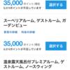 軽井沢マリオットホテル①