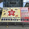 今年も潜入!! 東京おもちゃショー2018に行って来た!! その2