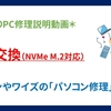【ざっくり解説】SSD交換(NVMe M.2対応) -パソコンやワイズの「パソコン修理」 -