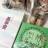 狭山のお土産 狭山茶クリームわらび餅 五家宝