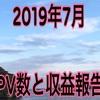 お金関係の雑記ブログ、2019年7月のPV数と収益報告(3ヶ月目60記事経過)