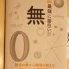 書籍紹介:ニュートン式超図解 最強に面白い!! 無