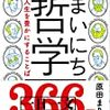 原田まりるさんの「まいにち哲学」のトーク&サイン会に参加してきた件