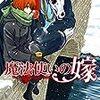 魔法使いの嫁4 /ヤマザキコレ