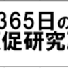 7月の流通通信簿(2016/8/30)