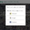 「Google Search Console」に続き「Bing - Web マスター ツール」で、サイトマップ登録をやってみる。