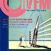 【1985年】【3月号】Oh!FM 1985.03