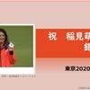 祝・稲見萌寧選手 銀メダル 東京2020オリンピック 女子ゴルフ
