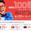 paypay100億円キャンペーン、第2弾は2月12日から!