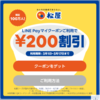 LINE Payが松屋で使える200円割引クーポンを配布中!ぜひチェックしてみてください!