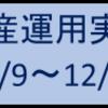 資産運用実績(12/9~12/13)