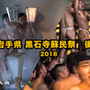 岩手 蘇民祭2018|ほぼ全裸で炎に炙られ謎の袋を奪い合った! 過酷すぎる炎と裸の祭り 後半戦