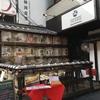 載せていただきました〜 「ぐるなびWEBマガジン」 京都酒蔵館様 #kyoto #日本酒 #昼飲み #五条大橋 #利き酒 #お得 #オススメ