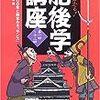 [読書]「熊本城400年と熊本ルネッサンス」県民運動本部編『よく分かる!肥後学講座:第一回-十二回』