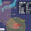 【大型で強い台風10号】お盆休み中15日(木)頃 西日本に上陸のおそれ