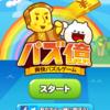 【悲報】パズ億サービス終了のお知らせ
