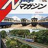 Nゲージマガジン62号