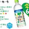 【マイル】2018夏 熱中症予防にGREEN DAKARA という選択
