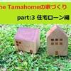 THE TamaHome(ザ・タマホーム)の家づくり。【part3:住宅ローン編】
