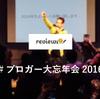 今年も札幌から #ブロガー大忘年会2016 に参加しまーす。
