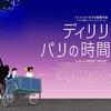 【アニメ】「ディリリとパリの時間旅行〔2019〕」ってなんだ?
