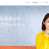 Casa(7196)が10月31日に東証2部に新規上場!IPOスケジュール、幹事証券会社などのまとめ