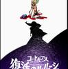 海外の反応「コードギアス 復活のルルーシュ」2019年2月に劇場公開!
