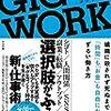人生はコンテンツだ!「GIG WORK(ギグワーク)」がKindle Unlimitedで読み放題