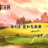 LANCASTER《ランカスター》:第4話 変わる未来