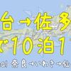 仙台→佐多岬 車で10泊11日 ~Final 養老天命反転地~