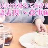 【英語】これから英語を勉強するならまずはこれだけは絶対に覚えよう!「英語表現:食事編」