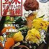 ビッグコミック 玄米せんせいの弁当箱