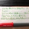 【万年筆・インク】妻のねこ日記・3月下旬10日分!【猫イラスト】