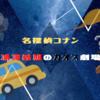 【迷作?名作?】名探偵コナン【浦沢義雄】脚本のアニオリ回がカオス過ぎる件について。