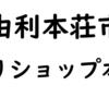 秋田県由利本荘市の釣具屋さん【つりショップ本荘】