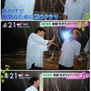 8月30日「はやドキ!」 「生きろ」MV解禁
