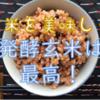 【玄米を美味しくしたい!】発酵玄米のススメ