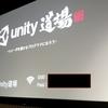 勉強会レポ : Unity道場 2月 ~シェーダを書けるプログラマになろう~