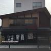 愛知県犬山市 ことぶき家 味噌煮込みきしめん定食