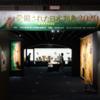 発掘された日本列島2020 @江戸東京博物館・両国