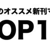 10月に読んだオススメ新刊マンガランキングTOP10